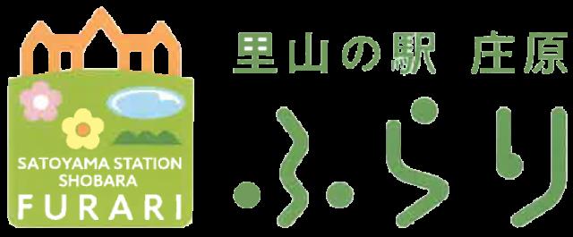 国営備北丘陵公園の新スポット「里山の駅 庄原ふらり」オープン!