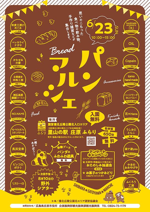 【入園無料】6/23 パンマルシェ|里山の駅 庄原ふらり